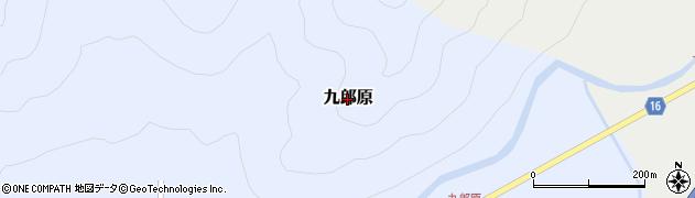島根県吉賀町(鹿足郡)九郎原周辺の地図