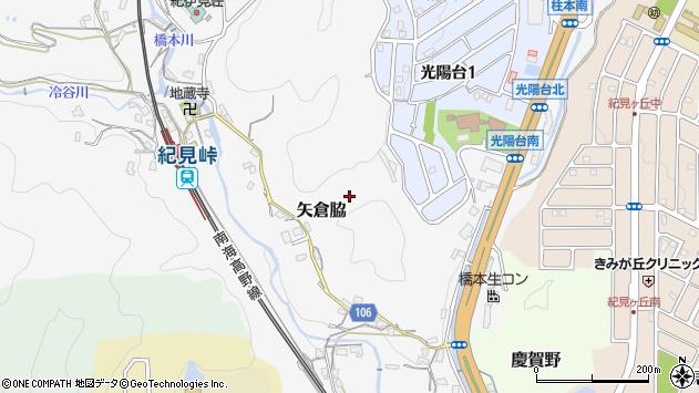〒648-0098 和歌山県橋本市矢倉脇の地図