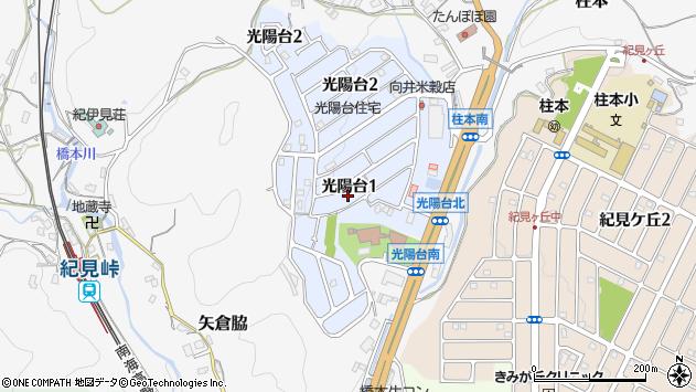 〒648-0099 和歌山県橋本市光陽台の地図