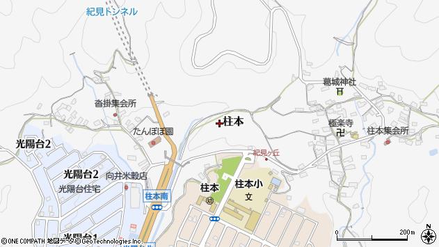 〒648-0091 和歌山県橋本市柱本の地図