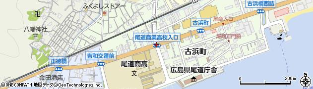 尾道商高入口周辺の地図