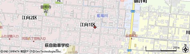 山口県萩市江向(1区)周辺の地図