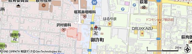 山口県萩市御許町周辺の地図