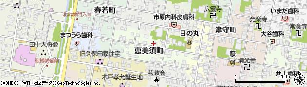 山口県萩市恵美須町周辺の地図