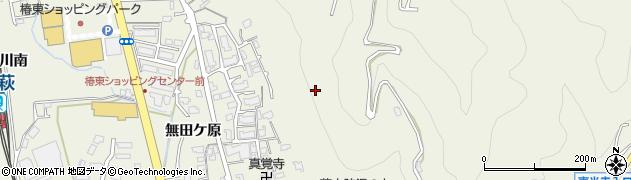 山口県萩市椿東(無田ケ原)周辺の地図