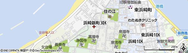 山口県萩市浜崎新町(浜崎新町3区)周辺の地図