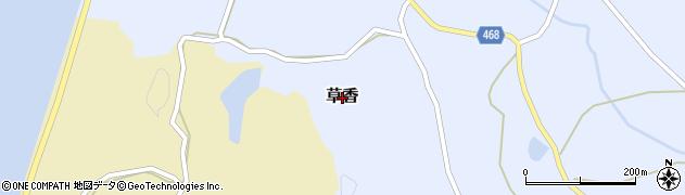 兵庫県淡路市草香周辺の地図