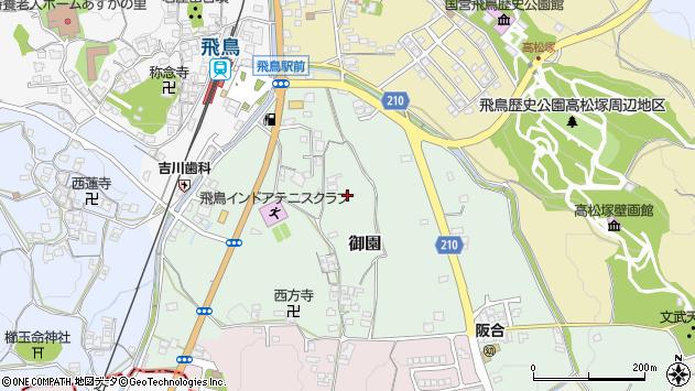 〒634-0131 奈良県高市郡明日香村御園の地図