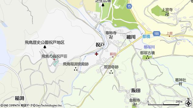 〒634-0121 奈良県高市郡明日香村祝戸の地図
