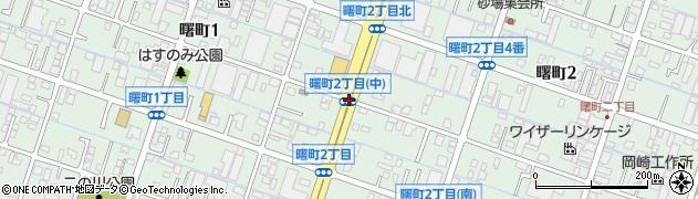 曙町2(中)周辺の地図