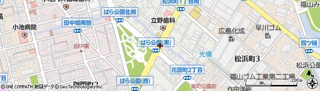 広島県福山市花園町周辺の地図