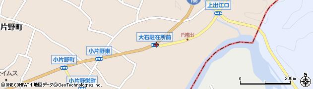 大石駐在所前周辺の地図