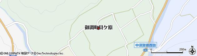 広島県尾道市御調町貝ケ原周辺の地図
