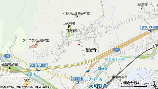 〒633-0017 奈良県桜井市慈恩寺の地図