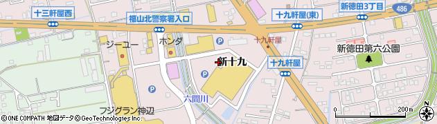 広島県福山市神辺町(新十九)周辺の地図
