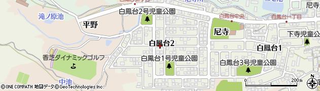 奈良県香芝市白鳳台周辺の地図