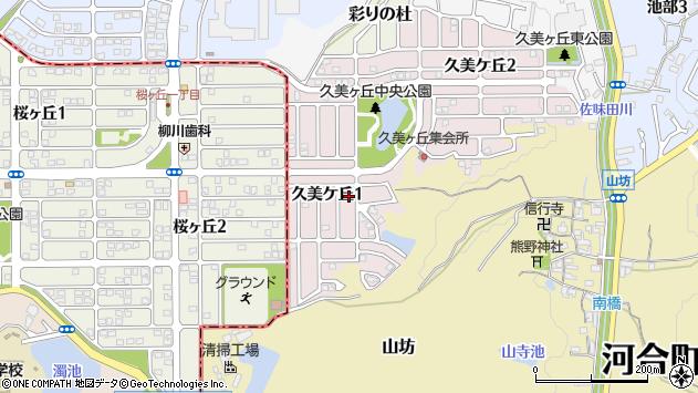 〒636-0063 奈良県北葛城郡河合町久美ケ丘の地図