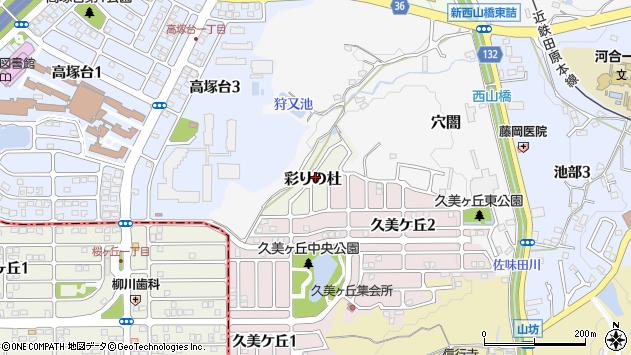 〒636-0057 奈良県北葛城郡河合町彩りの杜の地図