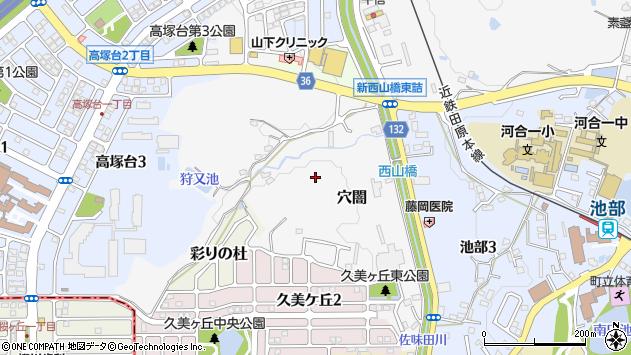 〒636-0054 奈良県北葛城郡河合町穴闇の地図