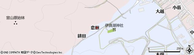 愛知県田原市日出町(恋田)周辺の地図
