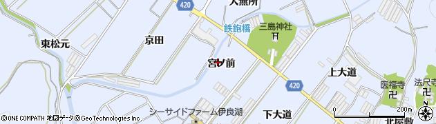 愛知県田原市和地町(宮ノ前)周辺の地図