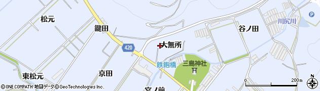 愛知県田原市和地町(大無所)周辺の地図