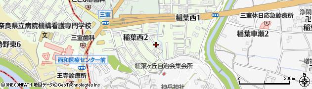 奈良県斑鳩町(生駒郡)稲葉西周辺の地図
