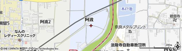奈良県斑鳩町(生駒郡)阿波周辺の地図