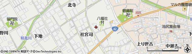 愛知県田原市若見町(社宮司)周辺の地図