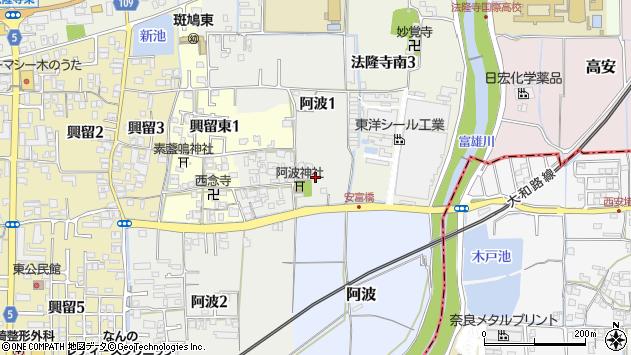 〒636-0122 奈良県生駒郡斑鳩町阿波の地図