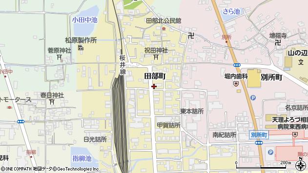 〒632-0017 奈良県天理市田部町の地図