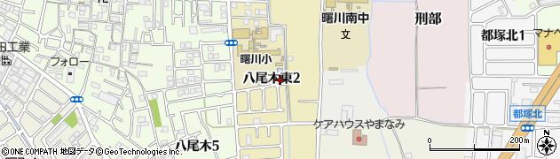 大阪府八尾市八尾木 住所一覧から地図を検索