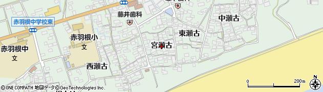 愛知県田原市赤羽根町(宮瀬古)周辺の地図