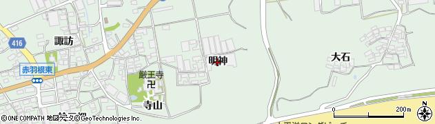 愛知県田原市赤羽根町(明神)周辺の地図