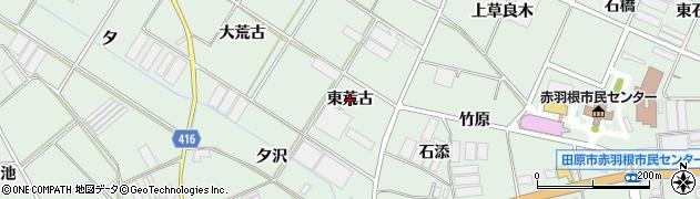 愛知県田原市赤羽根町(東荒古)周辺の地図