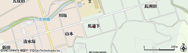 愛知県田原市長沢町(馬道下)周辺の地図
