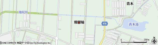 愛知県田原市赤羽根町(飛留輪)周辺の地図