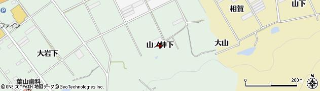 愛知県田原市古田町(山ノ神下)周辺の地図