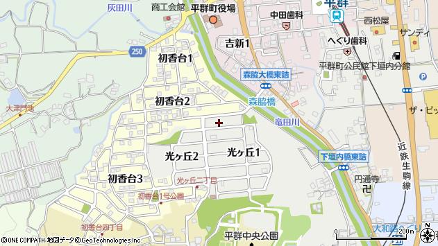 〒636-0935 奈良県生駒郡平群町光ケ丘の地図