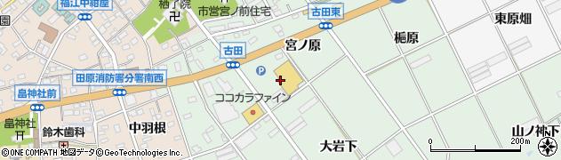愛知県田原市古田町(宮ノ原)周辺の地図