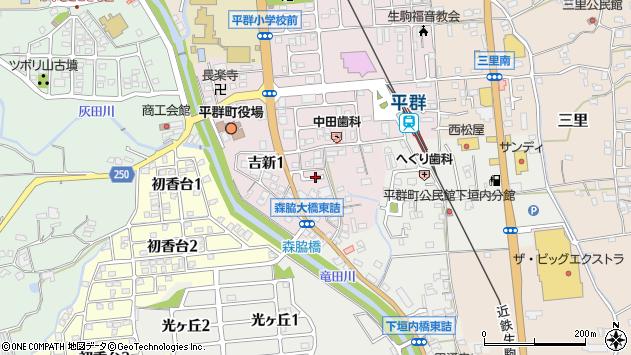 〒636-0932 奈良県生駒郡平群町吉新の地図