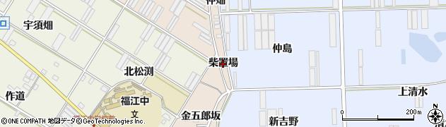 愛知県田原市福江町(柴置場)周辺の地図