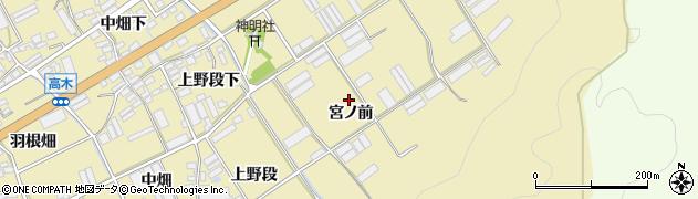 愛知県田原市高木町(宮ノ前)周辺の地図