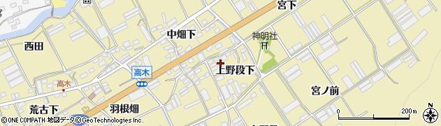 愛知県田原市高木町(上野段下)周辺の地図