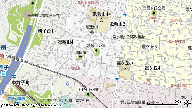 〒655-0037 兵庫県神戸市垂水区歌敷山の地図