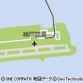 兵庫県神戸市中央区神戸空港