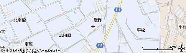 愛知県田原市大草町(惣作)周辺の地図