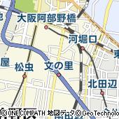 大阪府大阪市阿倍野区