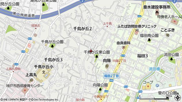 〒655-0011 兵庫県神戸市垂水区千鳥が丘の地図