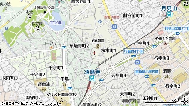 〒654-0066 兵庫県神戸市須磨区桜木町の地図